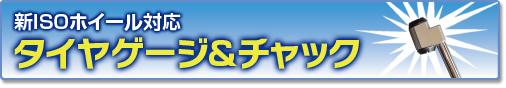 ISOシリーズ