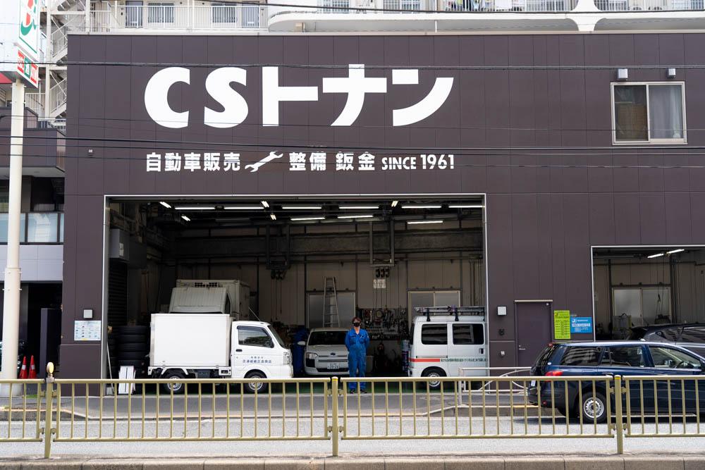 株式会社CSトナン様 東京品川区で冷凍冷蔵車の販売・車検・メンテナンスを行っています