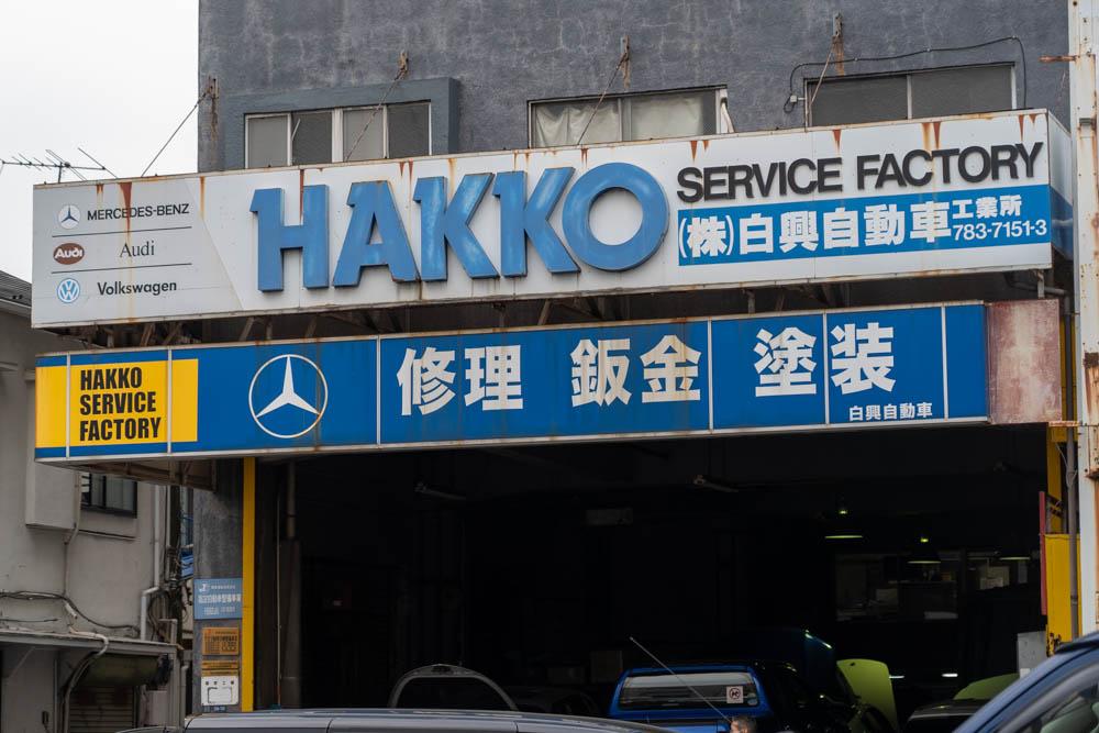 株式会社 白興自動車工業所様 昭和28年創業の歴史ある自動車整備工場